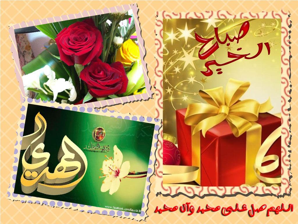 بالصور صورصباح الخير متحركة , اجمل صور صباح الخير 5251 2