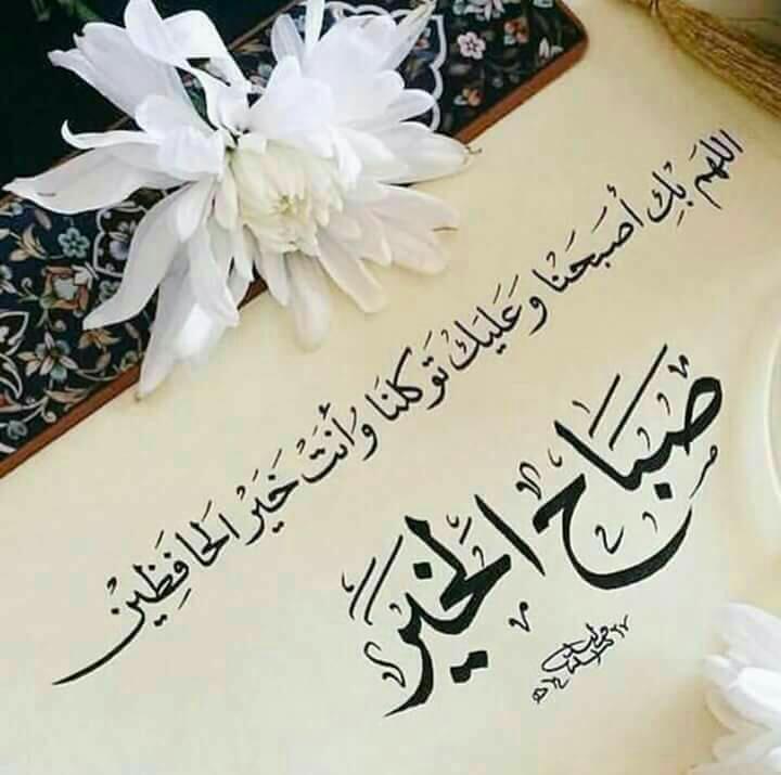 بالصور صورصباح الخير متحركة , اجمل صور صباح الخير 5251 3