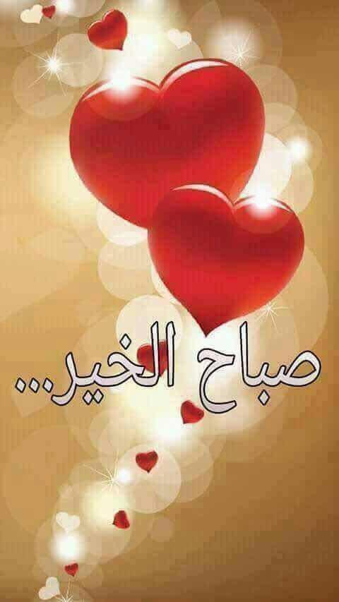 بالصور صورصباح الخير متحركة , اجمل صور صباح الخير 5251 6
