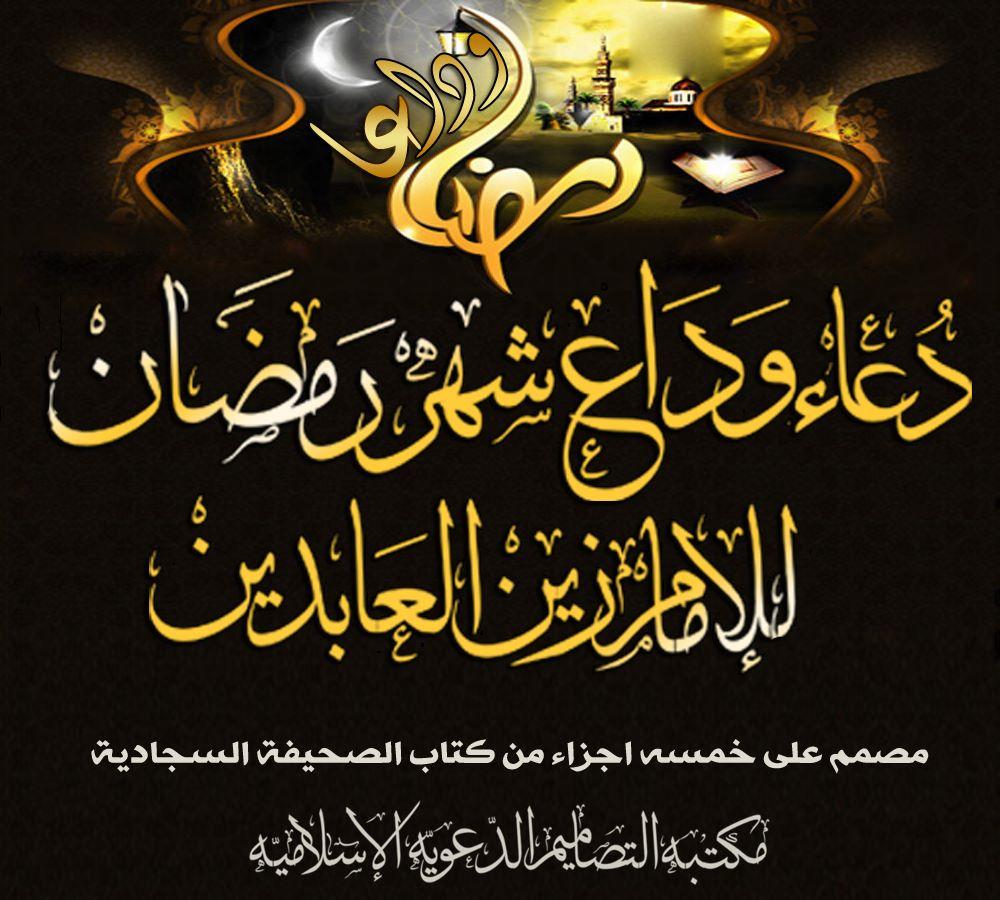 بالصور عبارات عن رمضان , انقى الكلمات عن رمضان 5261 1