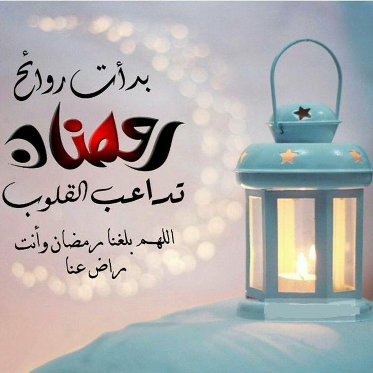 بالصور عبارات عن رمضان , انقى الكلمات عن رمضان 5261 5