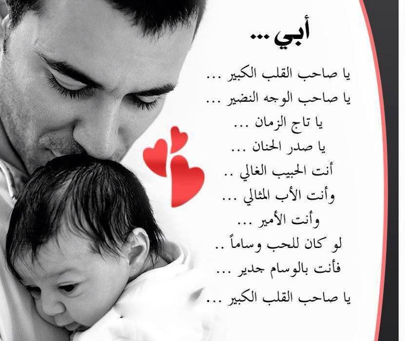 صورة صور عن الاب , اجمل الصور عن الاب