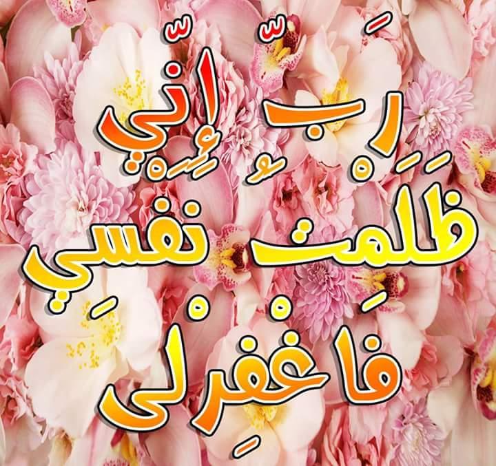 بالصور ادعية دينية مصورة , اجمل الادعيه المصوره 5284 4