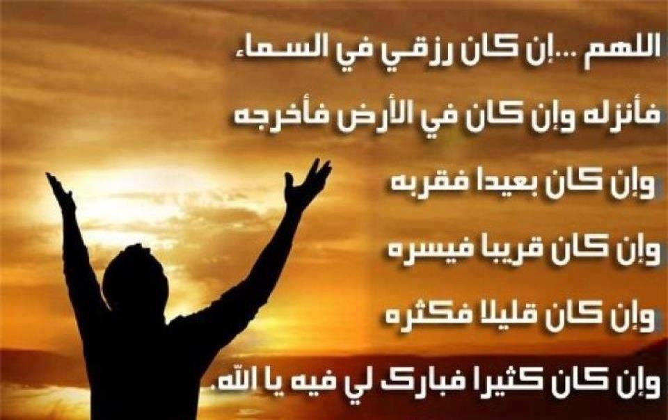 بالصور ادعية دينية مصورة , اجمل الادعيه المصوره 5284 5