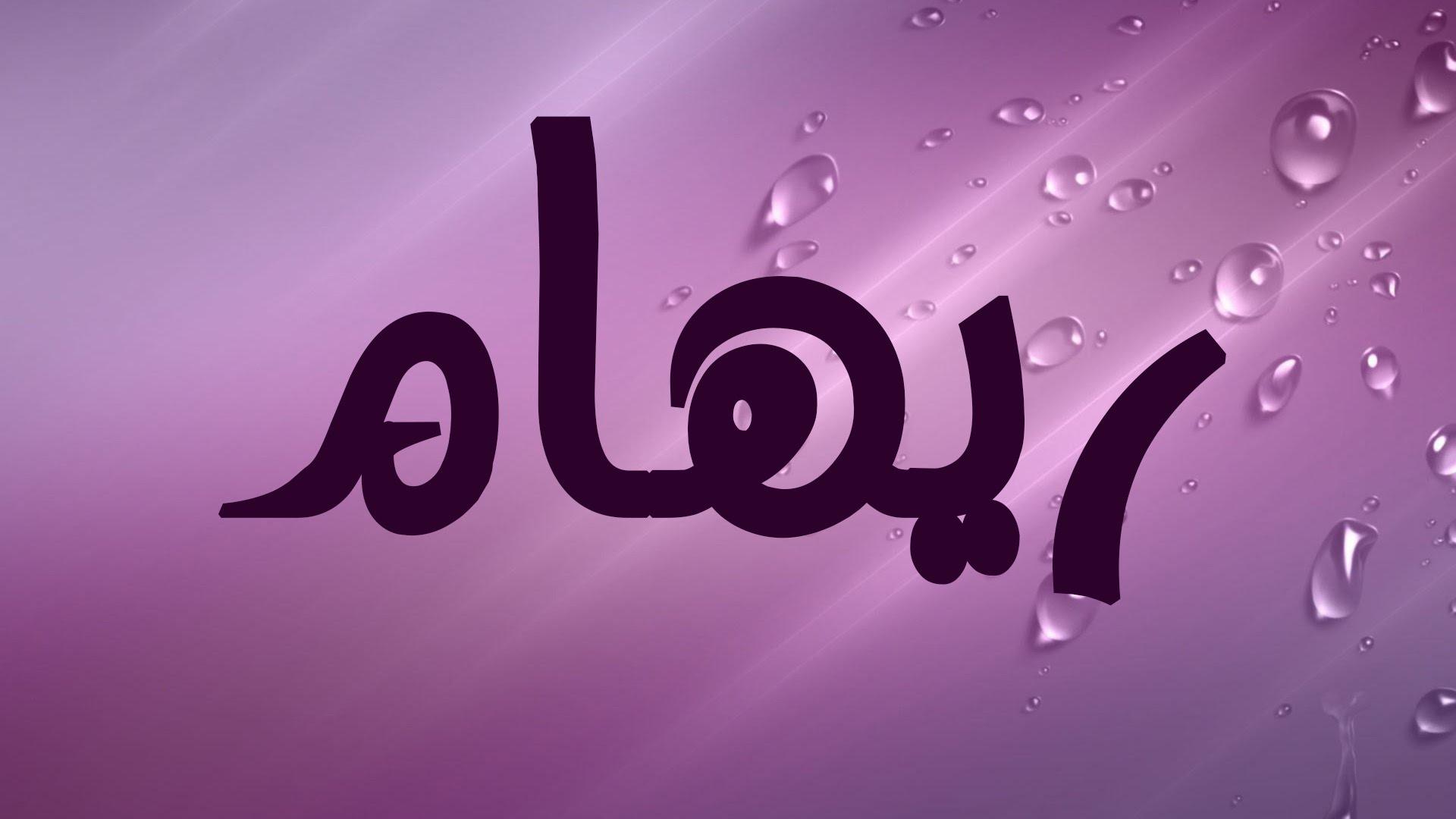 صورة معنى اسم ريهام , اجمل المعاني لاسم ريهام