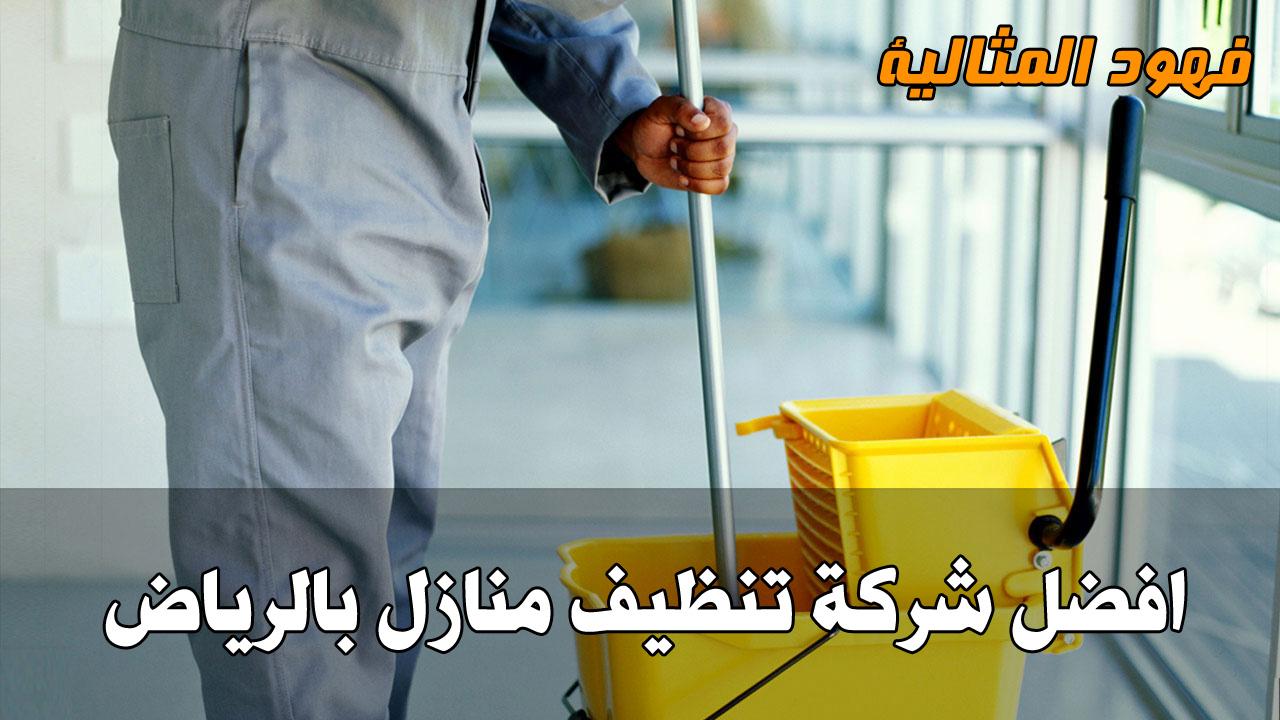 بالصور شركة تنظيف شقق بالرياض , اشهر شركات تنظيف بالرياض 5298 1