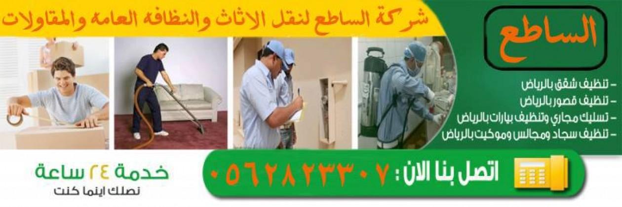 بالصور شركة تنظيف شقق بالرياض , اشهر شركات تنظيف بالرياض 5298