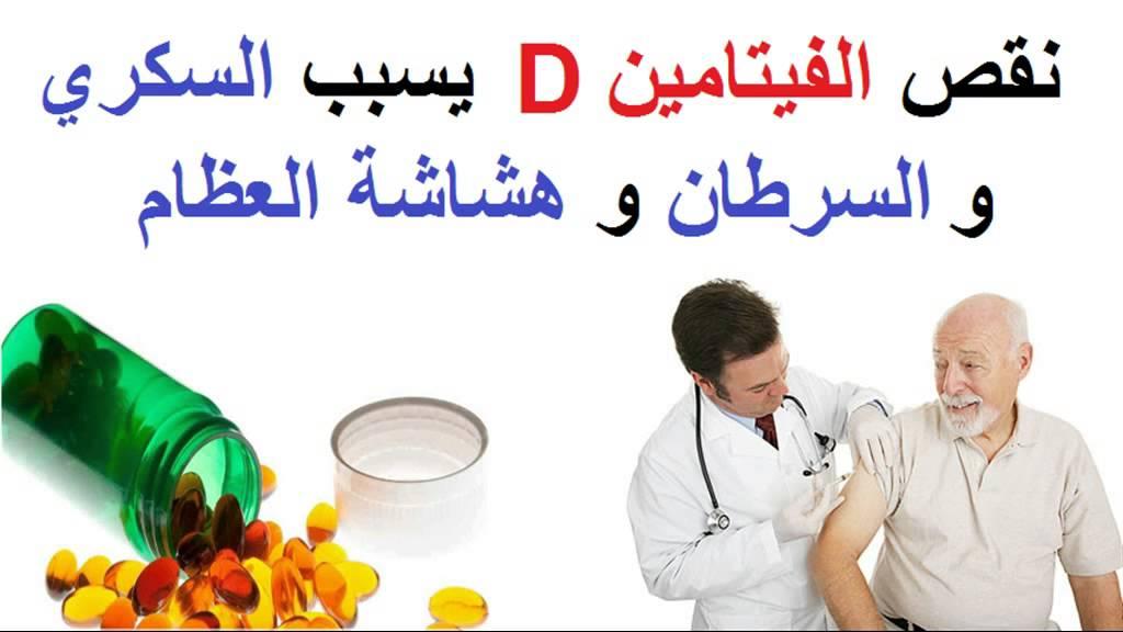 صور اعراض نقص فيتامين د , علامات نقص فيتامين د
