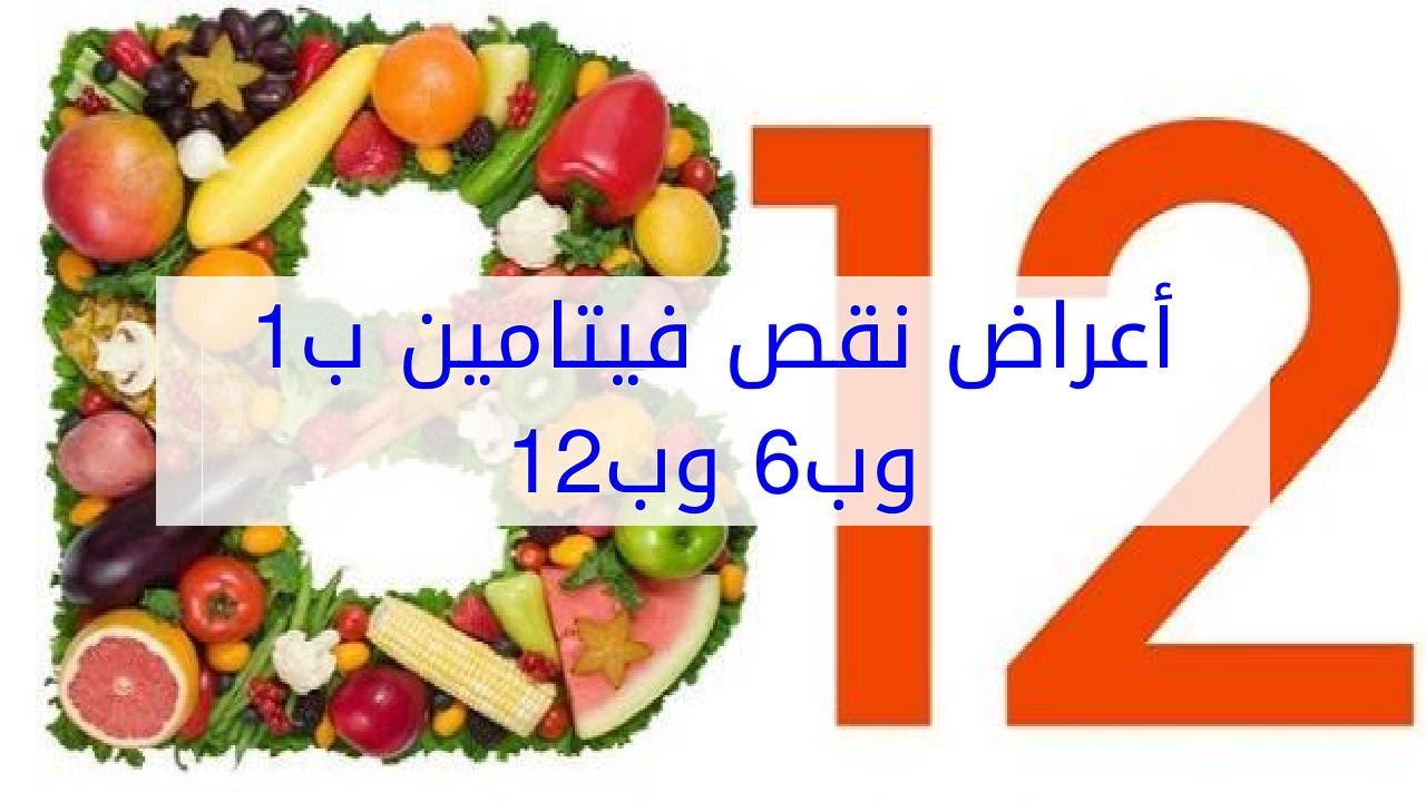 صور اعراض نقص فيتامين ب1 ب6 ب12 , اشهر الاعراض لنقص فيتامين ب1 ب6 ب12