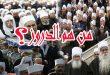 بالصور من هم الدروز , معلومات عن المذهب الدروز 5482 2 110x75