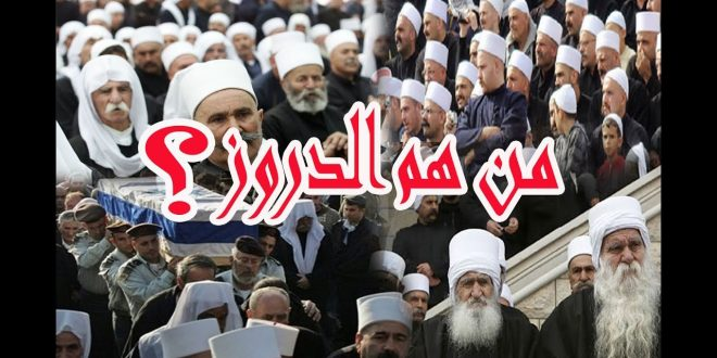 صورة من هم الدروز , معلومات عن المذهب الدروز