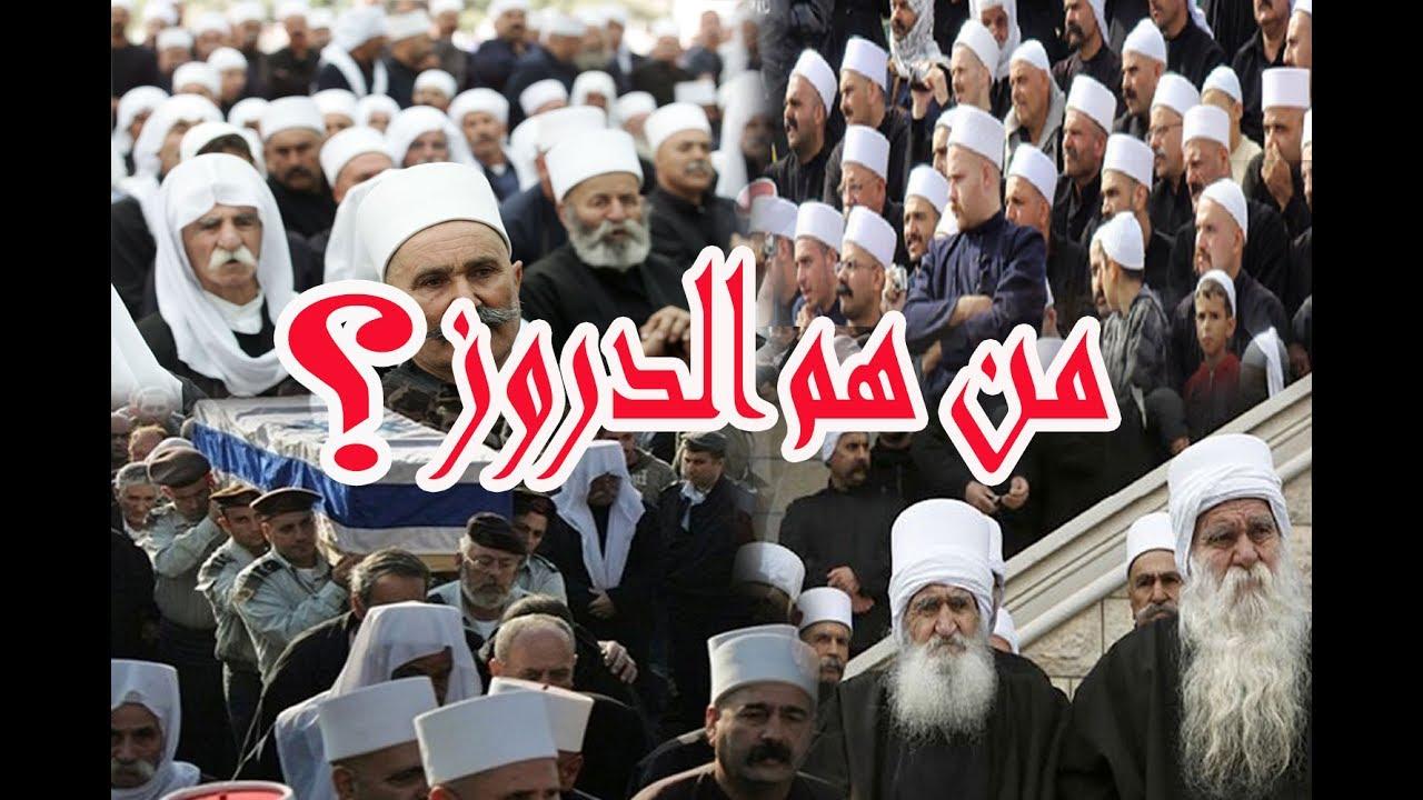 صور من هم الدروز , معلومات عن المذهب الدروز