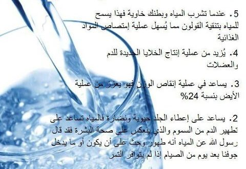 بالصور هل تعلم عن الماء , حقائق عن اهميه الماء 5485 1 480x330