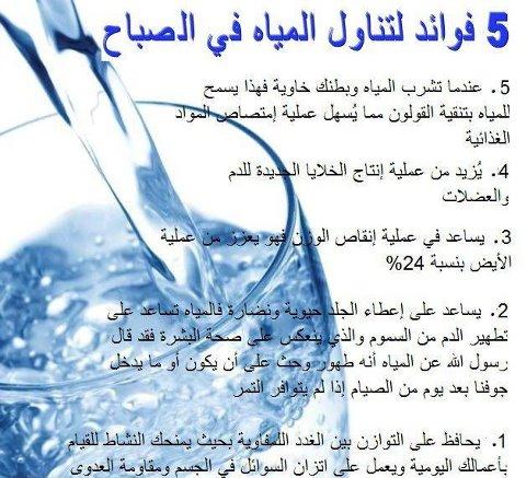 صور هل تعلم عن الماء , حقائق عن اهميه الماء