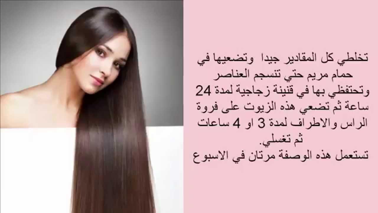 صور وصفه لتنعيم الشعر , اقوى الوصفات لتنعيم الشعر