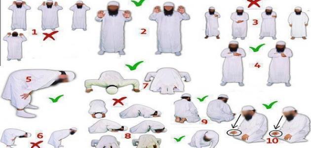 صور طريقة الصلاة الصحيحة , كيفيه الصلاه الصحيحه