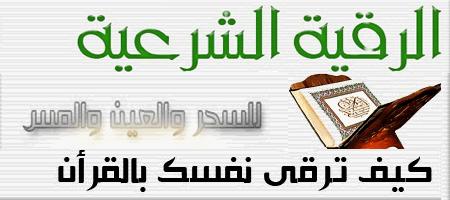 صورة رقية الحسد , ايات الرقيه الشرعيه