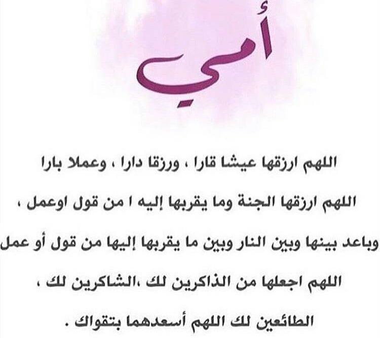 بالصور دعاء عن الام , اجمل الادعيه عن الام 5649 1