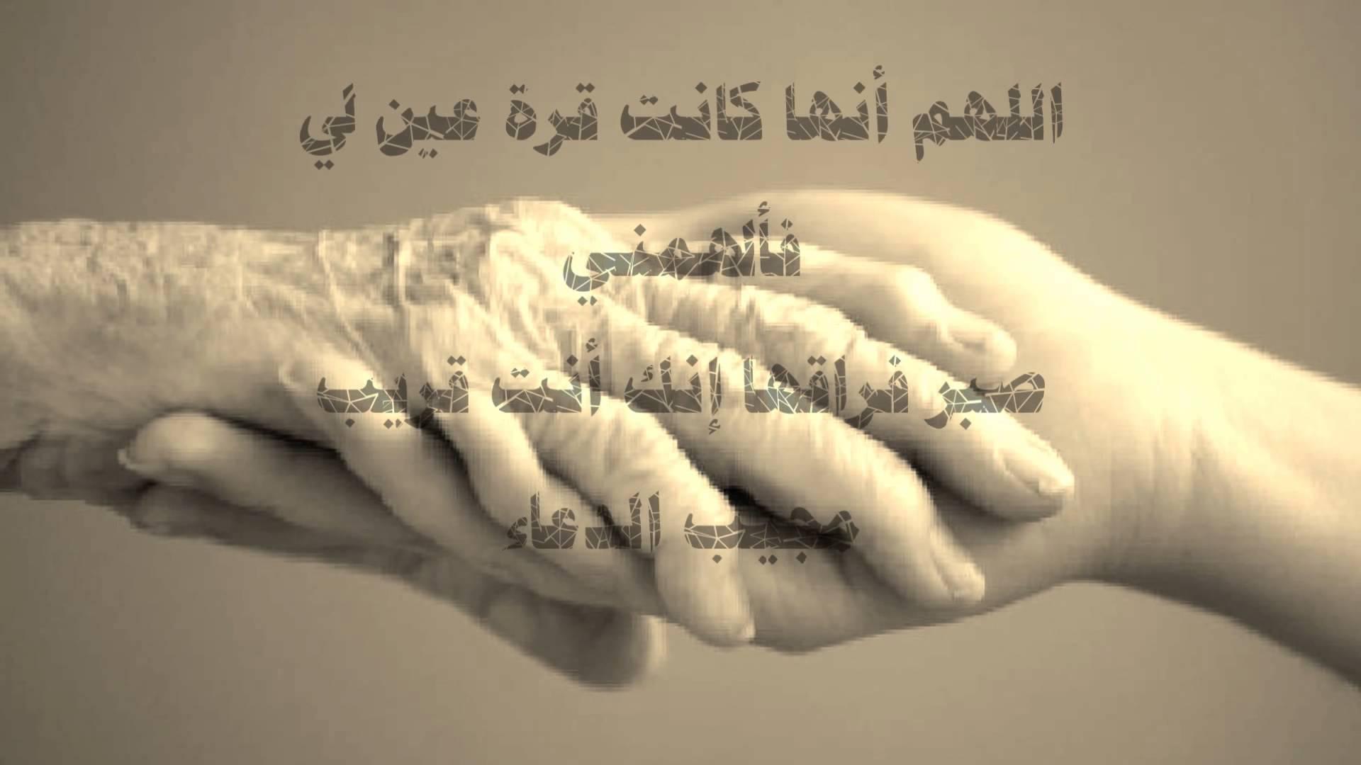 بالصور دعاء عن الام , اجمل الادعيه عن الام 5649 3