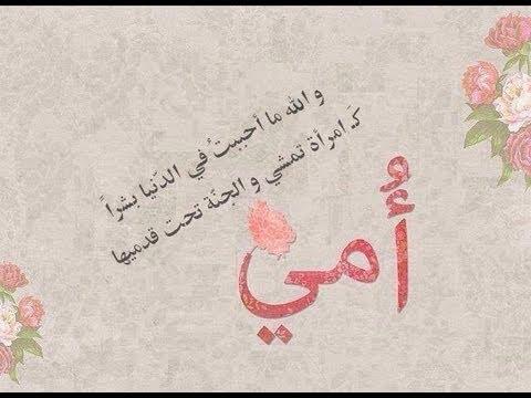 بالصور دعاء عن الام , اجمل الادعيه عن الام 5649 4