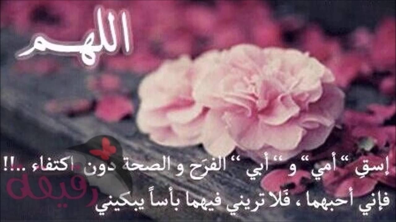 بالصور دعاء عن الام , اجمل الادعيه عن الام 5649 6