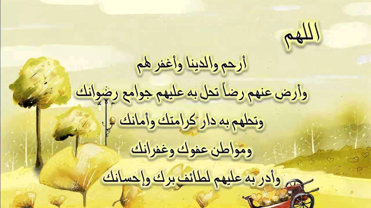 بالصور دعاء عن الام , اجمل الادعيه عن الام 5649