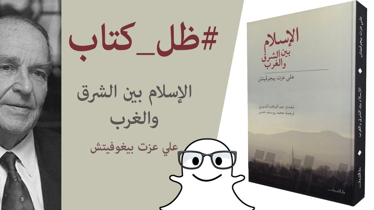 بالصور الاسلام بين الشرق والغرب , الدين الاسلامي واهدافه 5757 1