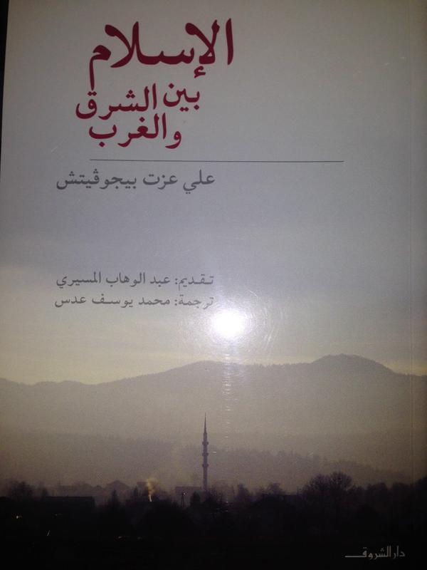بالصور الاسلام بين الشرق والغرب , الدين الاسلامي واهدافه 5757