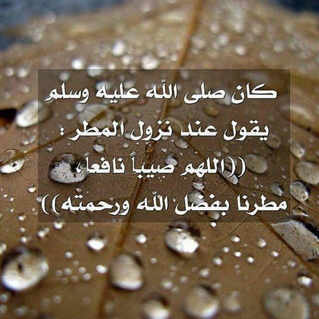 صور دعاء المطر , ادعية لنزول الامطار