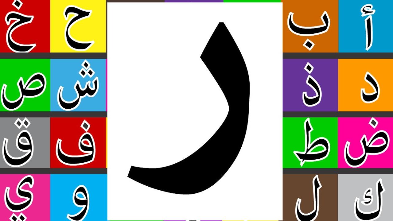 بالصور صور حرف ر , خلفيات للحروف العربية 5761 3