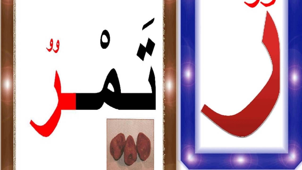 بالصور صور حرف ر , خلفيات للحروف العربية 5761 4