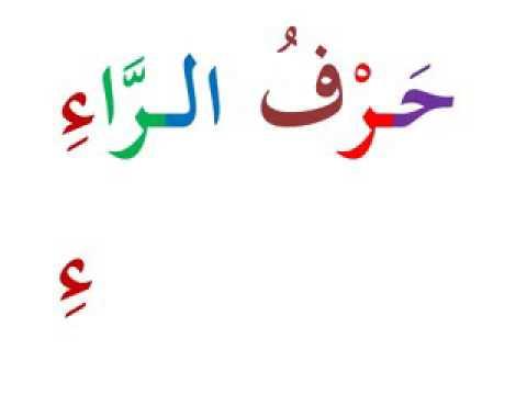 بالصور صور حرف ر , خلفيات للحروف العربية 5761 6