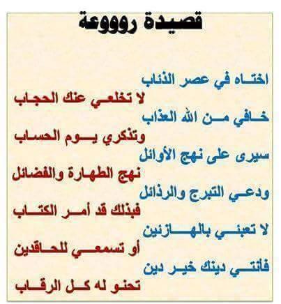 بالصور قصيدة مدح في رجل شهم , ابيات شعرية للشباب 5763 3