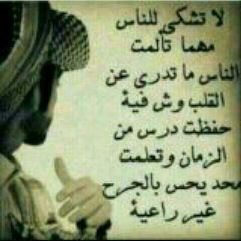 بالصور قصيدة مدح في رجل شهم , ابيات شعرية للشباب 5763 4