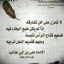بالصور قصيدة مدح في رجل شهم , ابيات شعرية للشباب 5763 5