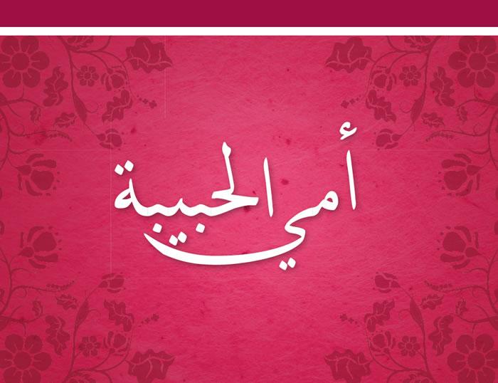 بالصور صور عن حب الام , كلمات عن فضل النساء 5809 1