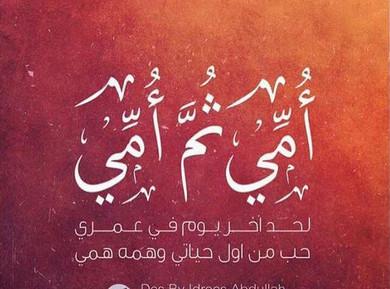 بالصور صور عن حب الام , كلمات عن فضل النساء 5809 2