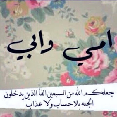 بالصور صور عن حب الام , كلمات عن فضل النساء 5809 3