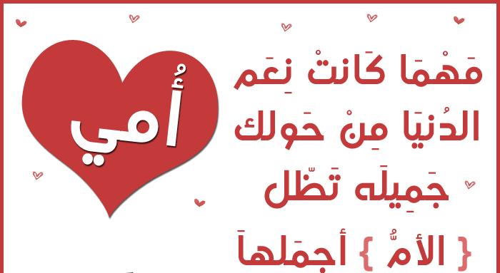بالصور صور عن حب الام , كلمات عن فضل النساء 5809