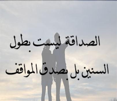 بالصور كلام عن الاصدقاء , كلمات معبرة عن الاصحاب 5810 1