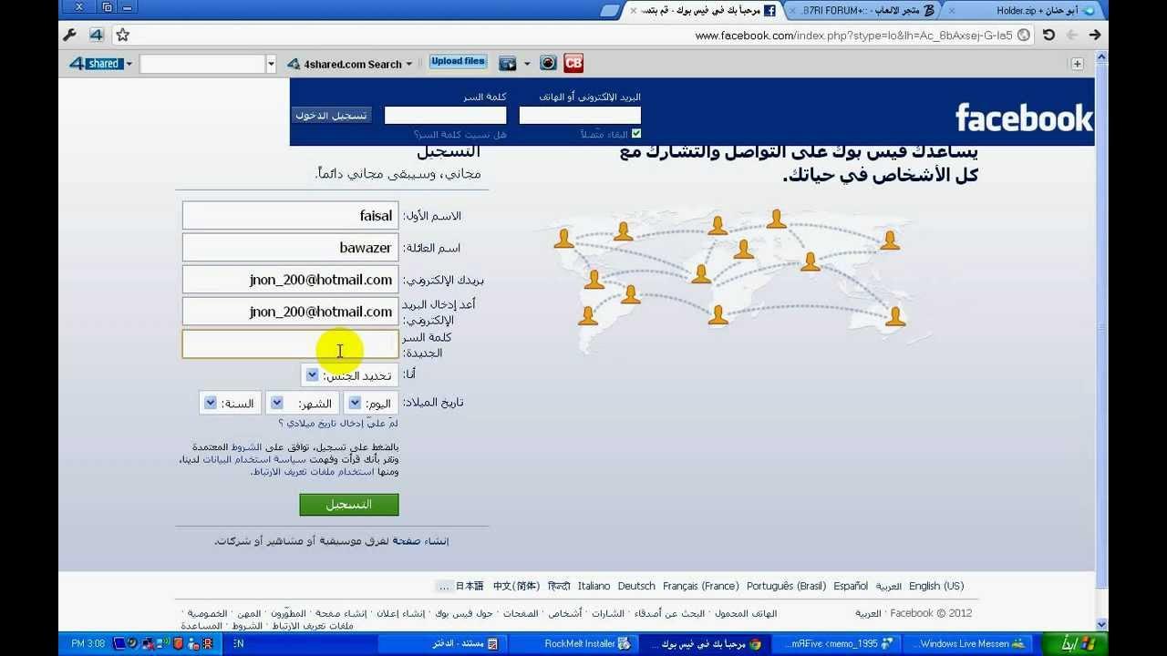 بالصور كيف تسوي حساب , عمل اكونت فيس بوك او غيره من البرامج 2191