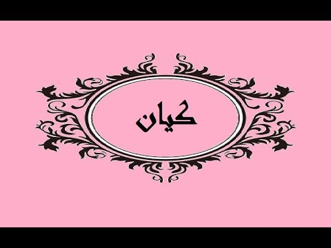 بالصور ما معنى اسم كيان , اسم عربي مؤنث 2193 11