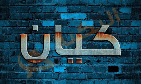 بالصور ما معنى اسم كيان , اسم عربي مؤنث 2193 12