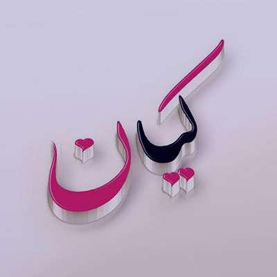 بالصور ما معنى اسم كيان , اسم عربي مؤنث 2193 6