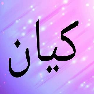 بالصور ما معنى اسم كيان , اسم عربي مؤنث 2193