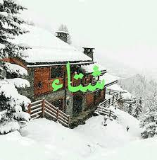 بالصور كم باقي على الشتاء , الشتاء فصل من فصول السنة 2224