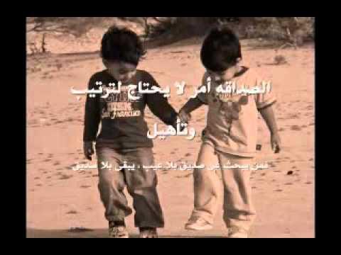 بالصور عبارات جميله عن الصداقه والاخوه , معني الصداقة والاخوة 2227 4