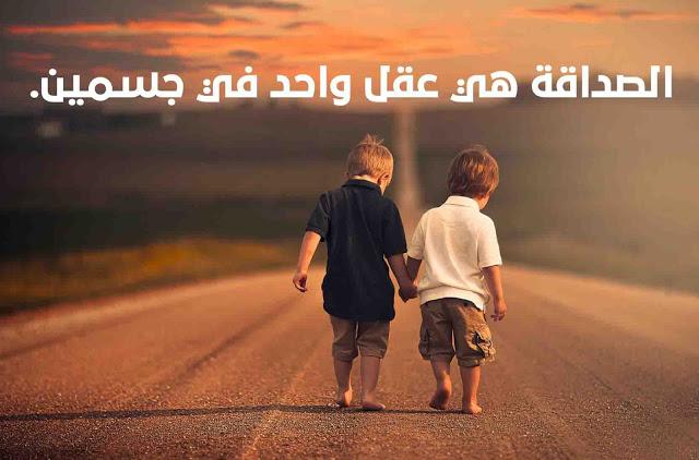 بالصور عبارات جميله عن الصداقه والاخوه , معني الصداقة والاخوة 2227 7
