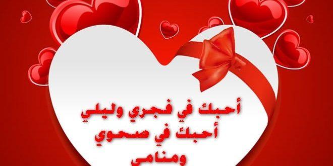بالصور رسائل غزل , الغزل في حب المعشوق 2228 1