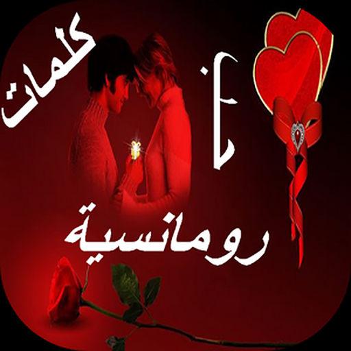 بالصور كلمات عن الحب , الحب والشعر والحياة 2236